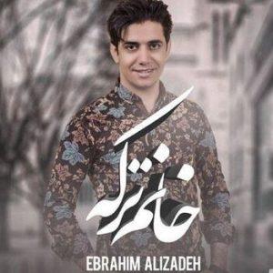 آهنگ ابراهیم علیزاده به نام خانم ترکه